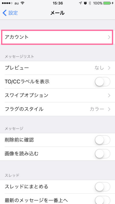 mail_iphone_02